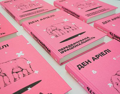 Book Cover of Dan Ariely