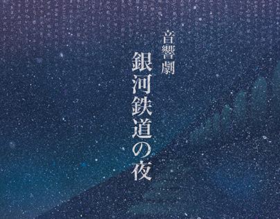 音響劇『銀河鉄道の夜』- 宣伝美術 -