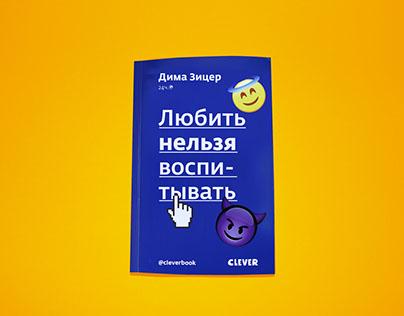 Книжка о воспитании