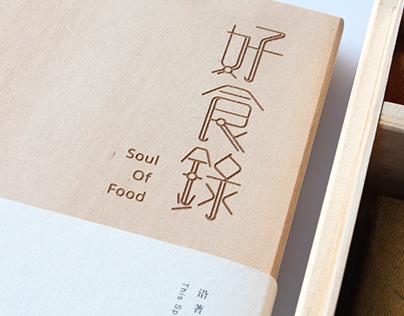好食錄 Soul Of Food / 書籍設計