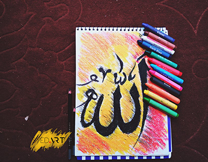 Al-Mussawir Islamic Calligraphy (Syed Art)