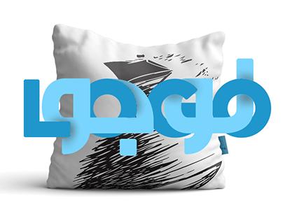Dalya Rahmy | logo