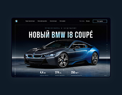 Promo Site BMW I8 Coupe Concept