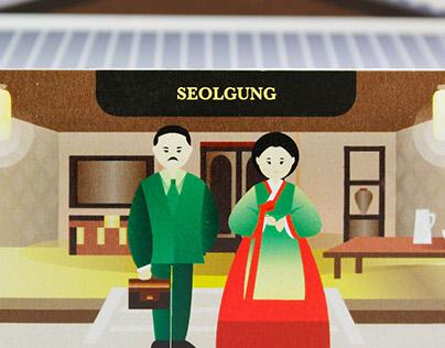 seolgung package project