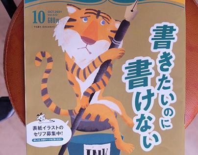 Cover illustration of KOBO guide magazine