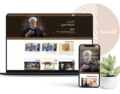 موقع الشيخ عكرمة صبري