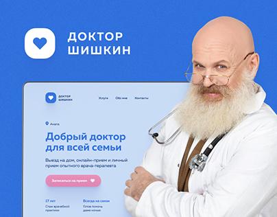 Доктор Шишкин — personal landing for family doctor