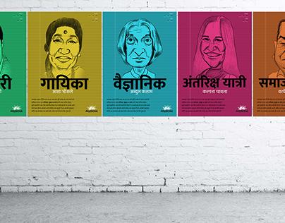 Akanksha: Aspiration Campaign