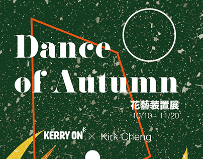 Dance of Autumn campaign