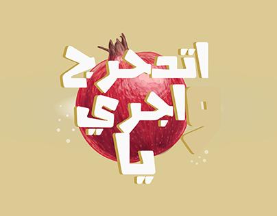 Pomegranate Infographic