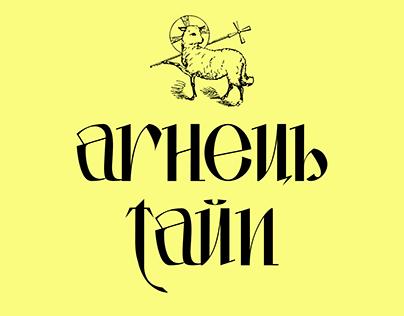 agnets type — free cyrillic font