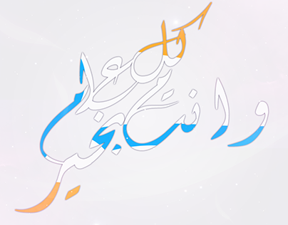 Eid Mubarak |كل عام وانتم بخير