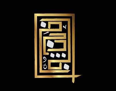 calligraphy - logo - arabic