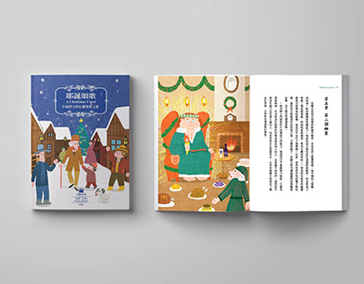 Christmas carol/耶誕頌歌:小氣財主的心靈探索之旅