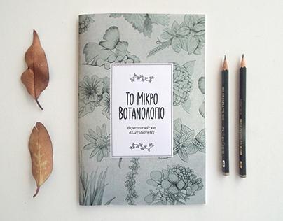 Βοτανολόγιο (cover design)