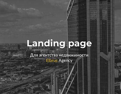 Landing для агенства недвижимости