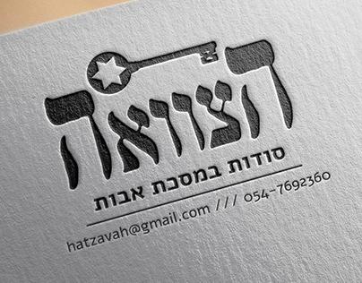 HaTzavah | Escape Room Logo