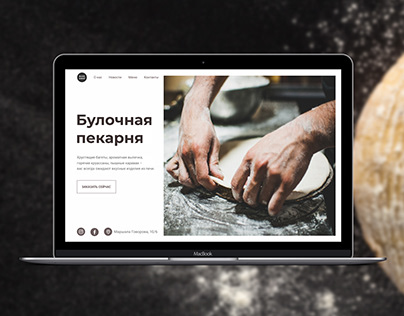 bakery-main page