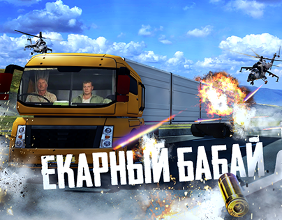 Thumbnail for YouTube Video - Crazy Truck Driver