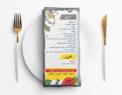 menu & Brochure