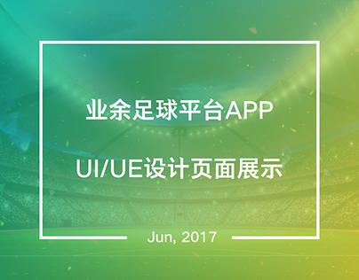 业余足球平台APP-UI设计页面展示(含视觉规范)