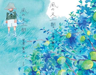 Book jacket illustration-風の又三郎-