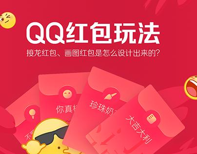 QQ红包   趣味新玩法是怎么设计的?
