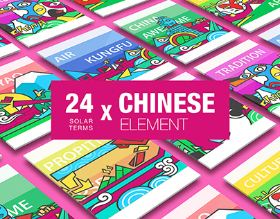 【24 Solar Terms X Chineses Element】24节气X传统文化