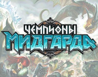 Champions of Midgard / Logo Localization