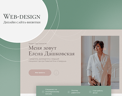 Landing page | Дизайн сайта-визитки