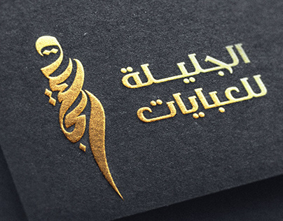 Al-Jalila logo