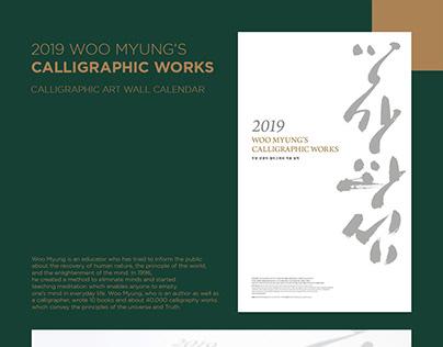 2019 Woo Myung's Calligraphic Works/마음수련 우명