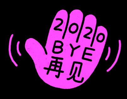 2020.BYE.再见