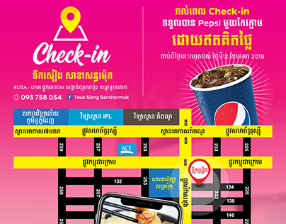 TS Check-in Promotion 2018