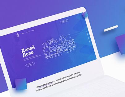 Site and logotype — «Delai Delo»