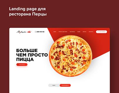 Pertsy Krasnoyarsk site DESIGN