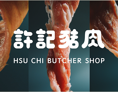 許記豬肉 Hsu Chi Butcher Shop