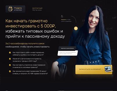 Вебинарный сайт по инвестициям и финансовой грамотности