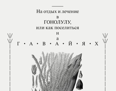 Russian Aloha // Book