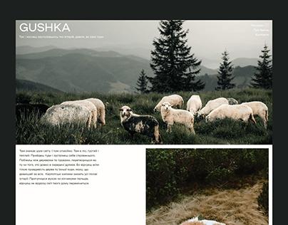 Gushka - E-commerce Web Design
