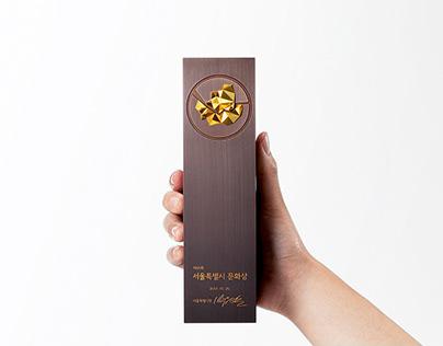 Seoul Culture Award Trophy