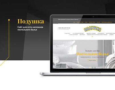 Сайт для сети магазинов постельного белья «Подушка»