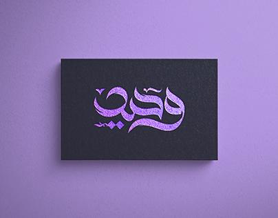 """وحيد """" شعار عربي """""""