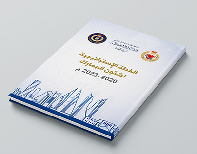 BOOK COVER DESIGN - CUSTOMS AFFAIRS KINGDOM OF BAHRAI