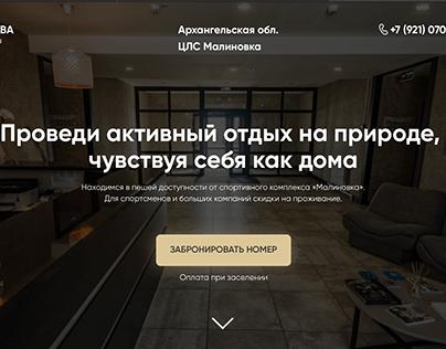 Landing page for hotel / Лендинг Гостиница