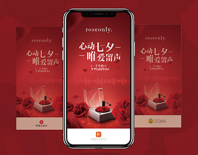 Roseonly Chinese Valentine's Day Mobile interaction