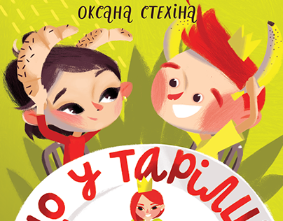 Book for kids_WHAT IS ON THE PLATE
