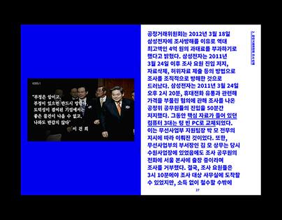 Samsung Eletronics 삼성전자주식회사 / Book, 2017