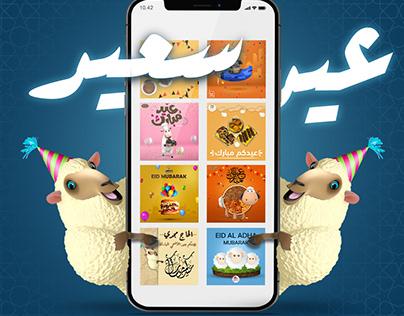Eid Adha Mubarak -social media