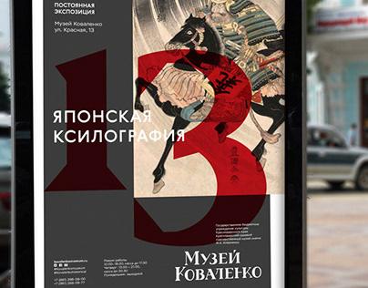 F.A. Kovalenko Art Museum Corporate Identity